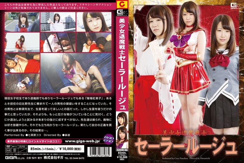 GHOR-86 Gadis Cantik Fighter Sailor Rouge