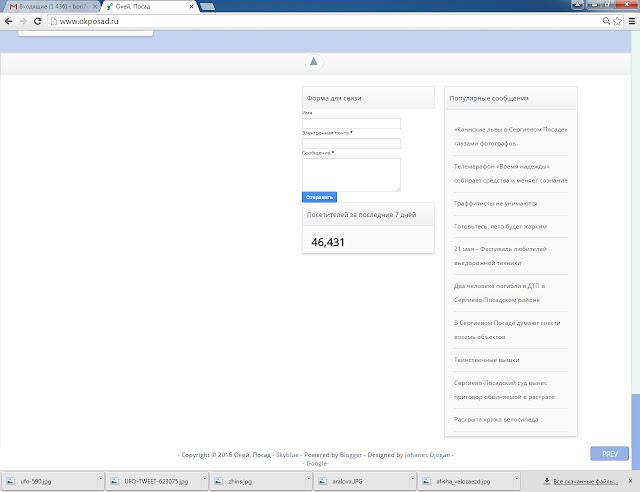 Посещаемость сайта okposad.ru в мае – свыше 110 000 Сергиев Посад