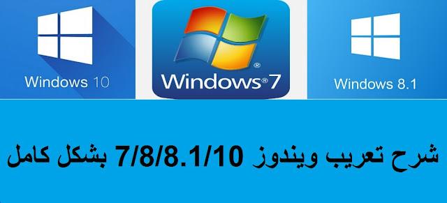شرح تعريب ويندوز [ Windows 7,8,8.1,10 Single Language ] بشكل كامل
