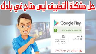 التطبيق ليس متاح في بلدك,أفضل بدائل متجر Google Play,تنزيل متجر التطبيقات,سوق بلاي,جوجل بلاي ,متجر جوجل بلاي , apk