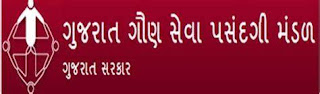 Gujarat Gaun Seva Pasandgi Mandal (GSSSB) has Published Exam Notification of Chief Officer and Probationary Officer