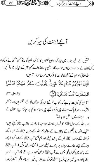 Jannat urdu books