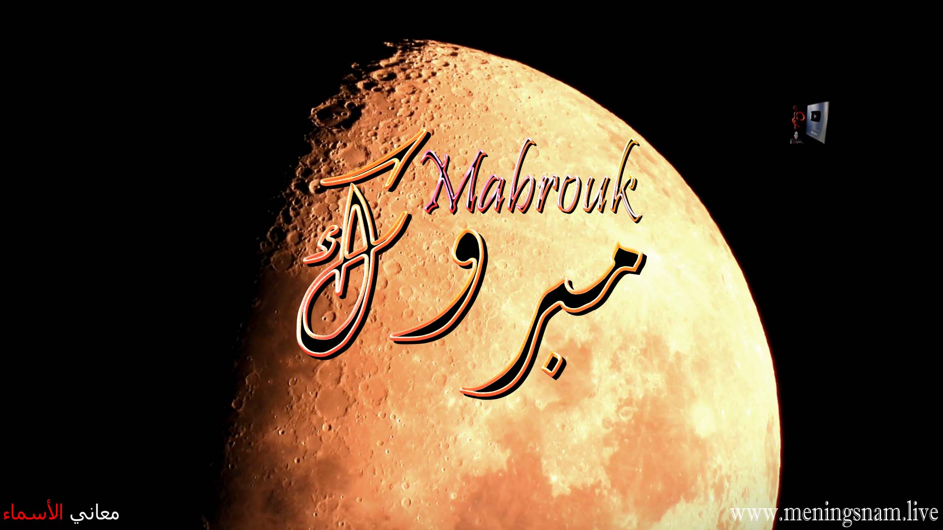 معنى اسم مبروك وصفات حامل هذا الاسم Mabrouk
