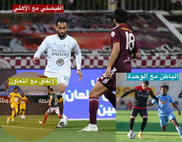 جدول ترتيب الدوري السعودي بعد مباراة الفيصلي مع الأهلي