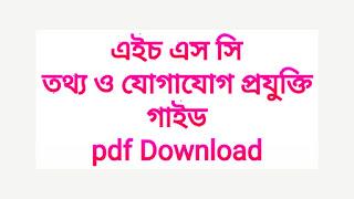 এইচ এস সি তথ্য ও যোগাযোগ প্রযুক্তি গাইড pdf Download