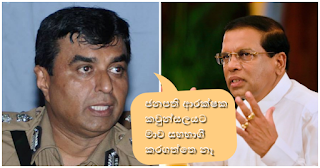"""I was not summoned for the President security council"" -- Inspector general of police, Pujith"