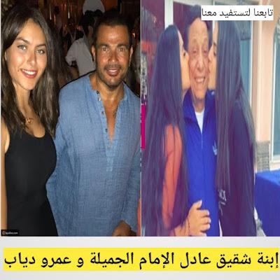 إبنة شقيق عادل إمام الجميلة و عمرو دياب