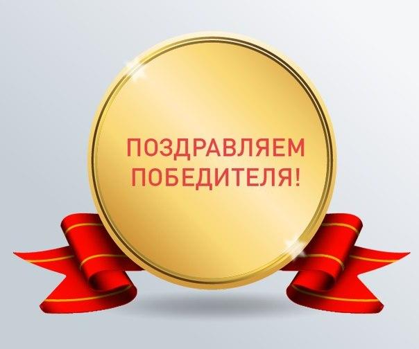 декоративного поздравление с выигрышем в конкурсе данным гидрометцентра рф