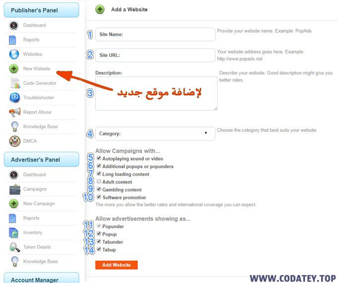 طريقة إضافة موقع لشركة POPADS