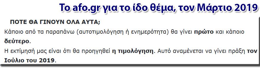 ΕΓΚΑΙΡΗ ΕΝΗΜΕΡΩΣΗ