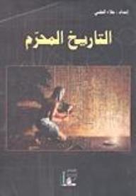 كتاب التاريخ المحرم - علاء الحلبى