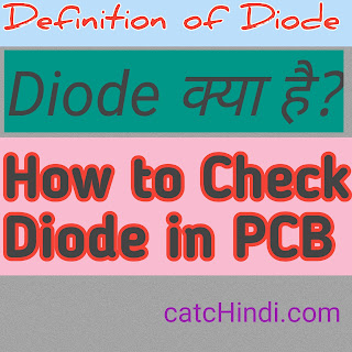 Diode| Mobile Diode in Hindi ||  Diode क्या  है ?