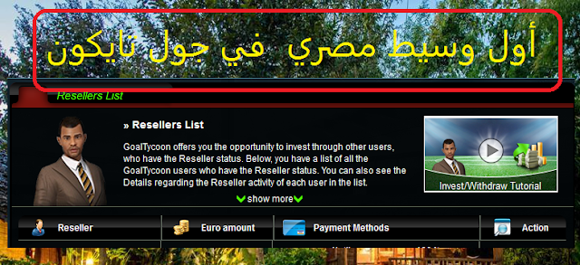 Egyptian Reseller in GaolTycoon