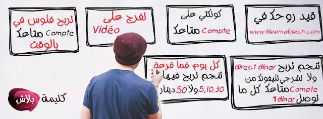 شحن رصيد شريحة الهاتف التونسية