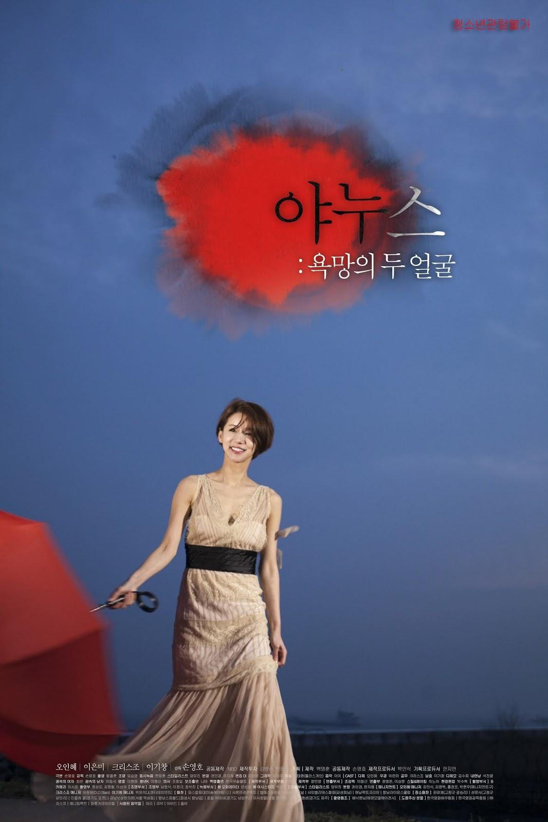 Janus Two Faces of Desire Full Korea 18+ Adult Movie Online Free