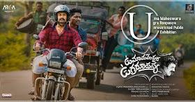 umamaheswara ugraroopasya - movie review