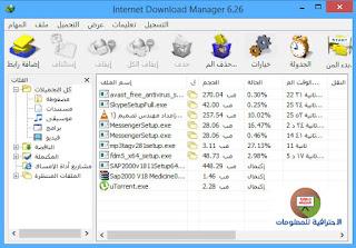 تحميل برنامج انترنت داونلود مانجر  Internet Download Manager للكمبيوتر اخر اصدار