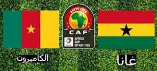 مشاهدة مباراة الكاميرون و غانا بث مباشر 29/06/2019 كأس أمم أفريقيا 2019