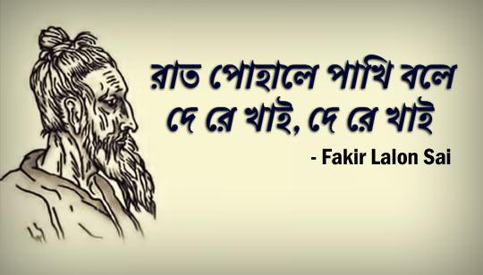 Raat Pohale Pakhi Bole Lyrics Bangla Folk Song