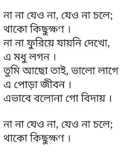 Na Na Jeyo Na Lyrics Bhootchakra
