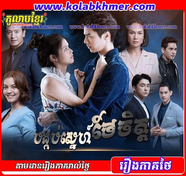 Bongkorb Sne Thae Chet