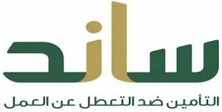 موعد صرف ساند 2018-1440 متى يتم صرف ساند موعد صرف رواتب التامينات الاجتماعية 1439 في السعودية