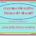 राजस्थान की योजनाएँ Magra Area Development Programme - मगरा क्षेत्रीय विकास कार्यक्रम