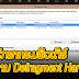 ບຳລຸງຮັກສາຄອມພິວເຕີ ດ້ວຍການ Defragment - Windows 8/8.1/10