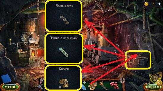 открываем сундук Фольнера и вынимаем предметы в игре затерянные земли 5