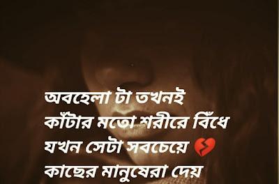 sad bangla shayari valobasa