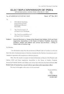 लोक सभा चुनाव 2019 के संपन्न होने पर आदर्श आचार संहिता समाप्त होने सम्बन्धी चुनाव आयोग का निर्देश जारी