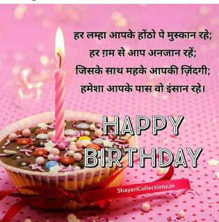 birthday cake images with hindi wish37