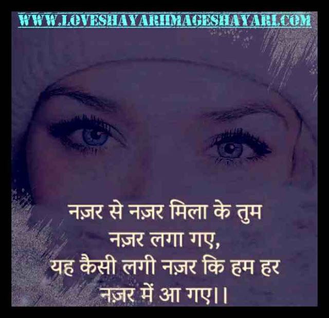 Best shayari love in 2020 for wife in hindi |  Love Shayari In Hindi