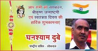 *विज्ञापन : लोकदल के राष्ट्रीय सचिव घनश्याम दुबे की तरफ से रक्षाबंधन, श्रीकृष्ण जन्माष्टमी एवं स्वतंत्रता दिवस की शुभकामनाएं*