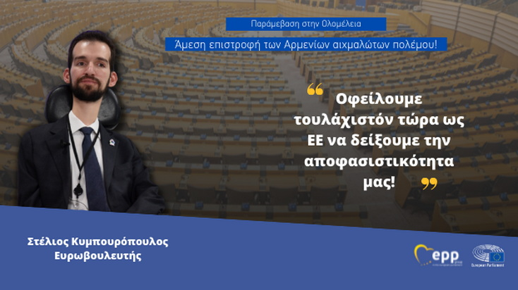 Την άμεση επιστροφή των Αρμενίων αιχμαλώτων πολέμου ζήτησε ο Στέλιος Κυμπουρόπουλος