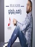 Bilal Sghir 2019 Rahoum Y'goulou