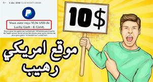 موقع امريكي ستحقق منه على الاقل 10$ دولار يوميا - موقع صادق مليون بالمائة للربح من الانترنت وكسب المال بسهولة