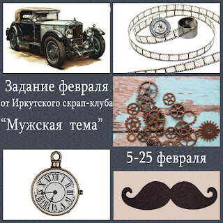 https://irk-scrap-club.blogspot.ru/2018/02/7.html