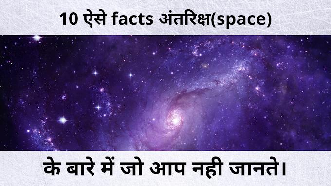 10 ऐसे facts अंतरिक्ष(space) के बारे में जो आप नही जानते