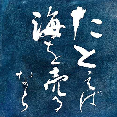 [MUSIC] for example you sell the sea – たとえば海を売るなら (2015.02.22/MP3/RAR)