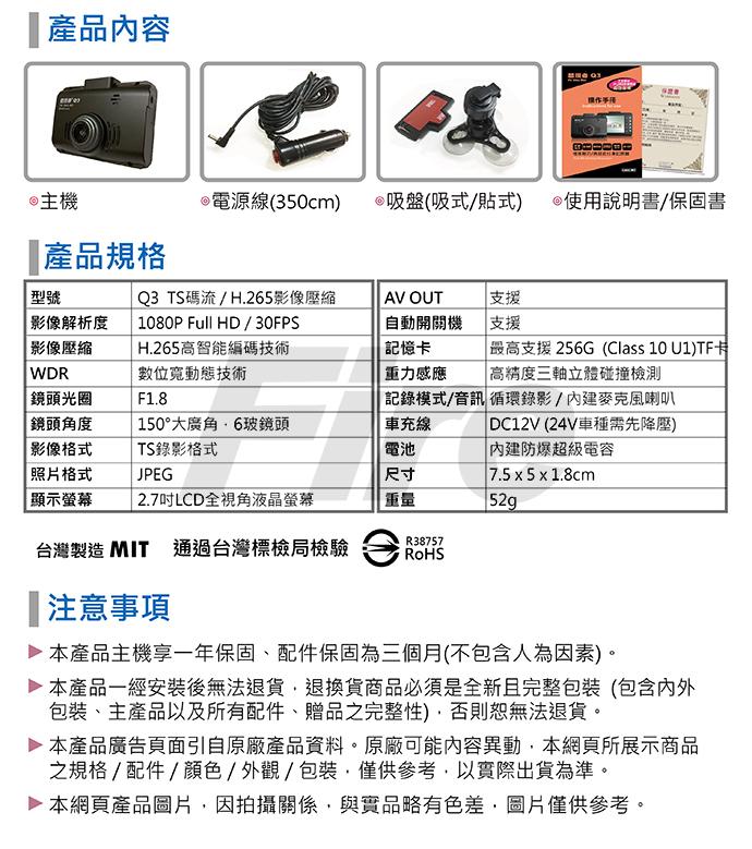 【贈256G+讀卡機】 發現者 Q3 行車紀錄器 TS碼流 1080P 台灣製造 【再送行動電源或藍芽耳機】