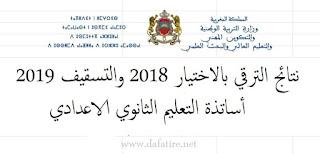 نتائج الترقية بالاختيار والتسقيف برسم سنة 2018 -أساتذة التعليم الثانوي الاعدادي