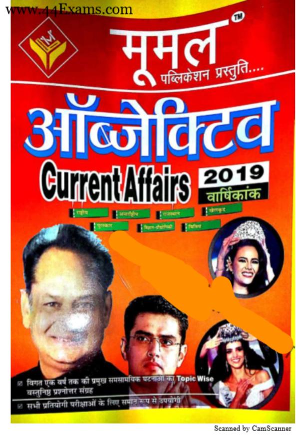 मूलम ऑब्जेक्टिव करंट अफेयर्स 2019 : सभी प्रतियोगी परीक्षा हेतु हिंदी पीडीऍफ़ पुस्तक | Moolam Objective Current Affairs 2019 : For All Competitive Exam Hindi PDF Book