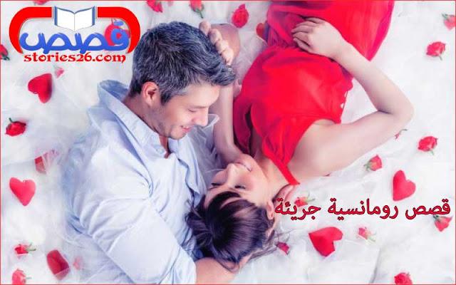 قصص رومانسية جريئة في غرف النوم