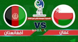 مشاهدة مباراة عمان و أفغانستان بث مباشر اليوم الخميس 10-10-2019  تصفيات آسيا المؤهله لكأس العالم 2022 (دور المجموعات - الجولة الثالثه) بدون تقطيع يلا شووت الأسطورة كورة توب تابع لايف مباريات koora Shoot Live on line plus livehd7