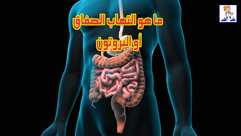 ما هو تشخيص الغشا البريتوني,ما هو التهاب الأربطة والأنسجة,التهاب الصفاق البكتيري التلقائي,الصفاق,ما هي اعراض الغشاء البريتوني,ما هو التسخين الحراري,ما هو الغشاء البريتوني,اصابات الصفاق,التهاب العضلات,التهاب,ما هي طريقة علاج سرطان الغشاء البريتوني,التهاب اوتار اليد,اصابة الصفاق,التهابات,التهاب الفافه الاحمصيه,التهاب اوتار الكتف,الصفاق الحشوي,التهاب اللفافة الأخمصية,التهاب اللفافة الاخمصية,الصفاق الجداري,shoalakhbar ما هي أعراض التهابات الرحم نسائية و توليد,التهاب الوتر الأخمصي