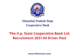 H.p. State Cooperative Bank Ltd. Recruitment 2021-04 Driver Post
