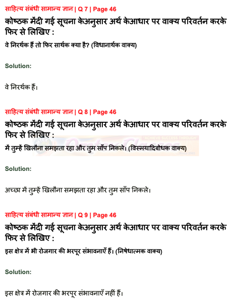 Chapter 8: सुनो किशोरी  Balbharati solutions for Hindi - Yuvakbharati 12th Standard HSC Maharashtra State Board chapter 8 - सुनो किशोरी [Latest edition]