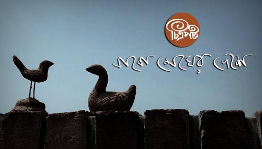 Jabo Megher Deshe Lyrics by Chitropot Band