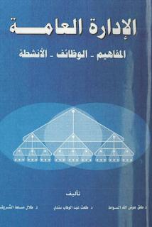 تحميل كتاب الإدارة العامة، المفاهيم، الوظائف والأنشطة pdf مجلتك الإقتصادية